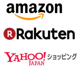 Amazon・楽天・Yahoo!ショッピング