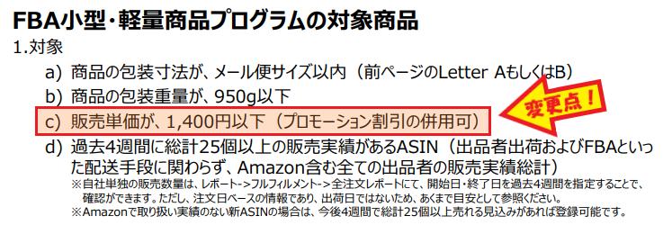 1400円