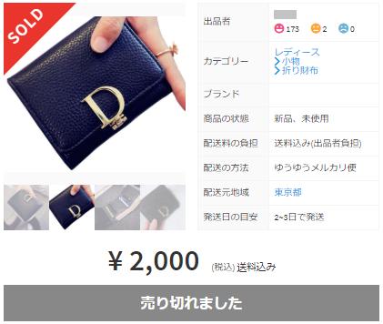 2000円で売り切れ