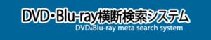 DVD・Blu-ray横断検索