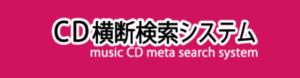 CD横断検索システム