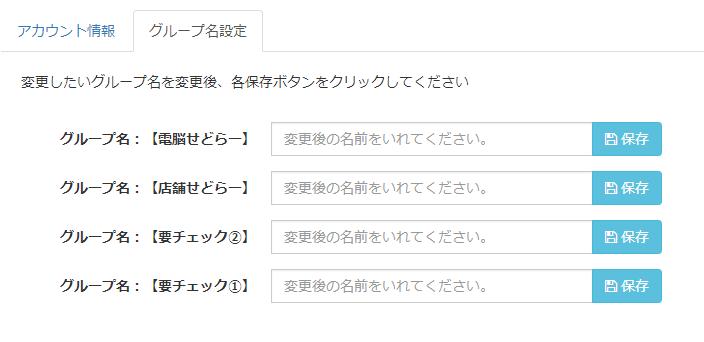 グループ名変更