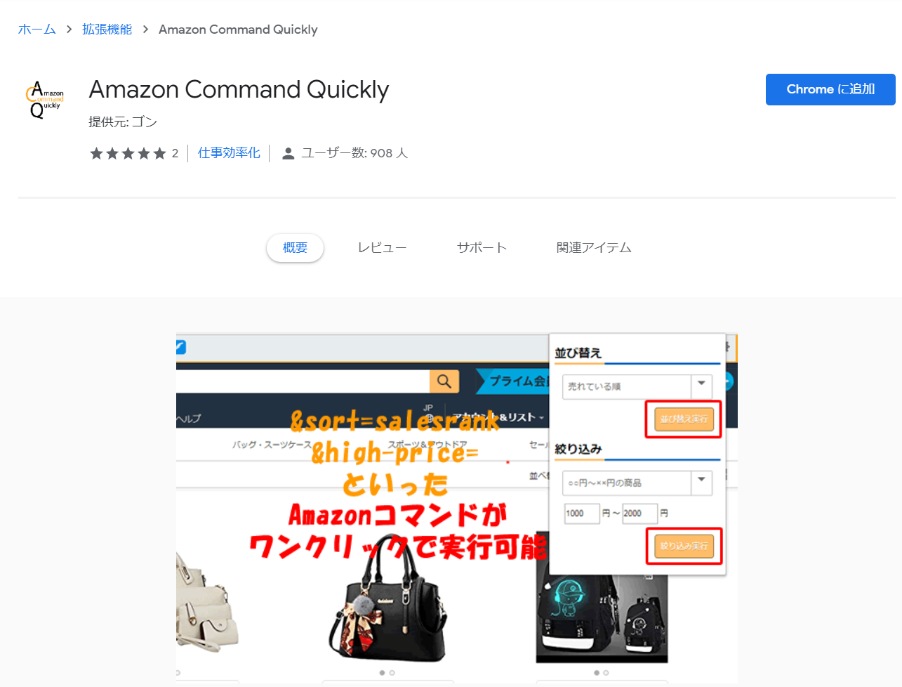 Amazon Command Quickly