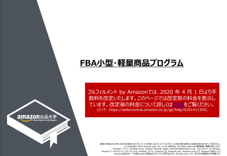 FBA小型・軽量商品プログラム