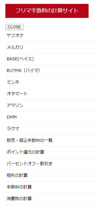 計算サイト